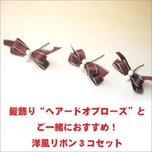 ヘッドパーツ 洋風リボン3パーツセット|kodemari-jp