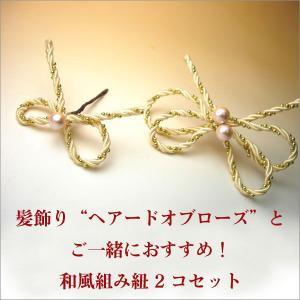 ヘッドパーツ 和風組み紐2パーツセット  |kodemari-jp