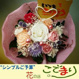 プリザーブドフラワー ブーケ風花束 ホワイトデー 誕生日 ブライダル ウエディング 送別 入学 卒業 入園 卒園 御祝 栄転|kodemari-jp