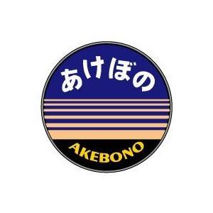 あけぼの ヘッドマーク ステッカー 5枚入り|kodo-goods-store