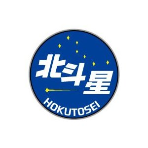 北斗星 ヘッドマーク ステッカー 5枚入り|kodo-goods-store