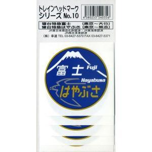 富士 はやぶさ  ヘッドマーク ステッカー 5枚入|kodo-goods-store|02