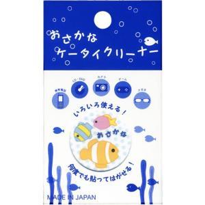 幸道 〈 おさかな ケータイクリーナー 1 〉おさかな シリーズ|kodo-goods-store