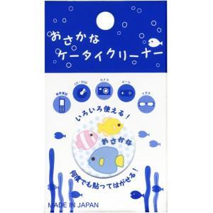 幸道 〈 おさかな ケータイクリーナー 2 〉おさかな シリーズ|kodo-goods-store