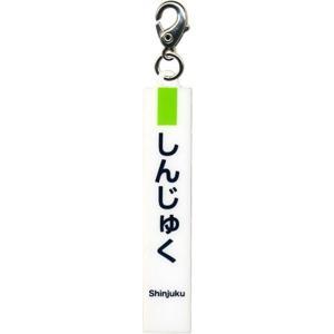 新宿 山手線 駅名 ストラップ|kodo-goods-store