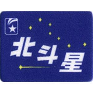 寝台特急 北斗星  テールマーク 携帯 クリーナー|kodo-goods-store