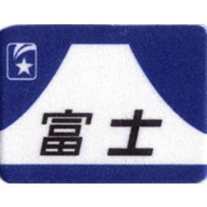 富士 テールマーク 携帯 クリーナー|kodo-goods-store