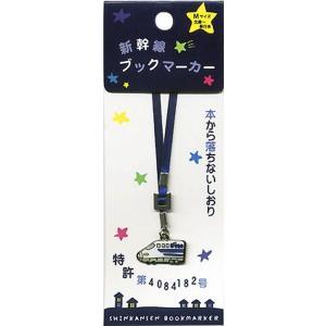 新幹線 N700 系 ブックマーカー kodo-goods-store 02