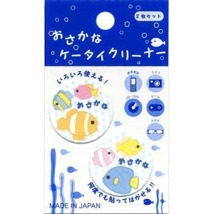 幸道 〈 おさかな ケータイクリーナー 2枚セット 〉おさかな シリーズ|kodo-goods-store