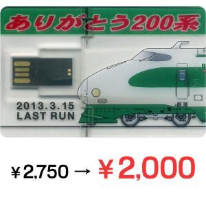 ありがとう 200系 カード型 USB メモリ 1 容量 4GB  在庫限り 大特価!|kodo-goods-store