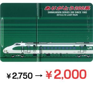 ありがとう 200系 カード型 USB メモリ 2 容量 4GB  在庫限り 大特価!|kodo-goods-store