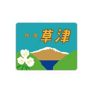 草津 ヘッドマーク ステッカー 5枚入り|kodo-goods-store