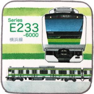 E233系 横浜線 今治産 タオルはんかち|kodo-goods-store