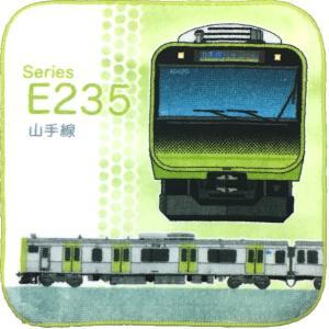 E235系 山手線 今治産 タオルはんかち|kodo-goods-store