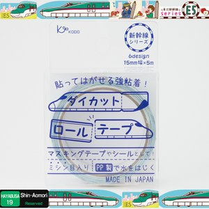 E5系 ダイカットロールテープ(新幹線シリーズ)|kodo-goods-store