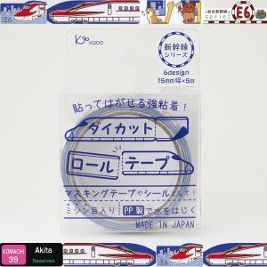 E6系 ダイカットロールテープ(新幹線シリーズ)|kodo-goods-store