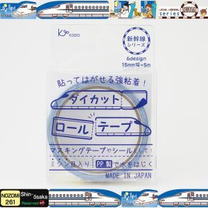 N700A ダイカットロールテープ(新幹線シリーズ)|kodo-goods-store
