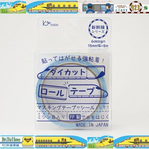 923形 ダイカットロールテープ(新幹線シリーズ)|kodo-goods-store
