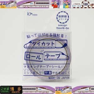 500系 ダイカットロールテープ(新幹線シリーズ)|kodo-goods-store