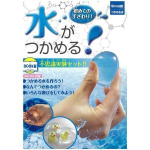 <在庫あり!>触れる図鑑 Vol9 つかめる水 キット 自由研究 実験セット 夏休み