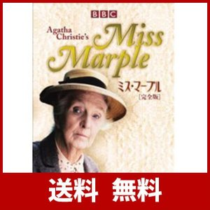ミス・マープル[完全版]DVD-BOX 1