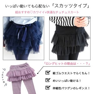 レギンス付きスカート 子供服 女の子 総チュチ...の詳細画像1