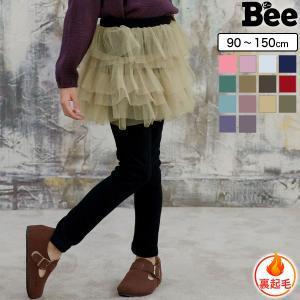 スカッツ【裏起毛】 韓国子供服 Bee カジュアル キッズ 女の子 レギンス付きスカート パンツ リボン 秋 冬 90 100 110 120 130 140 ボトムス|kodomofuku-bee