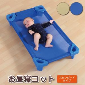 お昼寝コット/保育園・託児所のお昼寝保育で使用お昼ねコット(101×58×15cm)