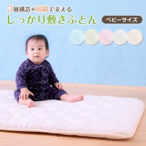 ベビー布団 マットレス 3層構造のお昼寝敷き布団 赤ちゃん敷布団