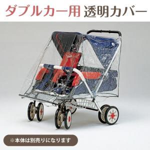 【廃番】2人用ベビーカー 前面型ダブルカー 透明カバー 保管用 幼稚園 保育園
