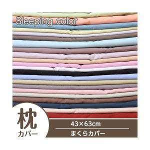 枕カバー 43×63cm/綿100%/洗濯可能/ファスナー/シワになりにくい/ピローケース/サイズ直し/おしゃれの写真