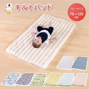 ベビー用敷パッド ベビーサイズ  70×120cm 日本製キルトパッド
