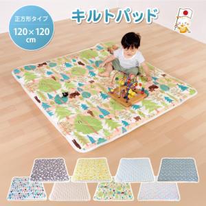 ベビー用敷パッド ベビーサイズ  120×120cm 日本製キルトパッド