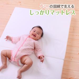 ベビー布団  敷きマット 日本製 70×120cm 6cm厚のしっかりベビーマットレス