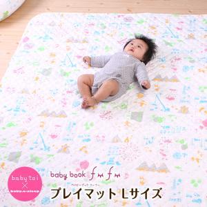 ベビー プレイマット 子ども用 Lサイズ 150×150cm baby book fu fu