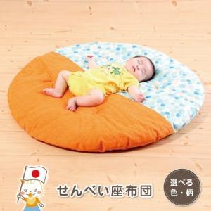 ベビー クッション ざぶとん 洛中高岡屋 せんべい座布団 赤ちゃん 選べる柄  おしゃれ 日本製