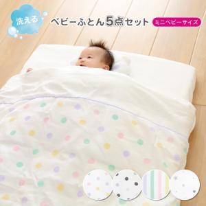 ベビー布団 洗えるベビー布団5点セット ミニベビーサイズ 就寝用 お昼寝 赤ちゃん 新生児 ベビー寝...