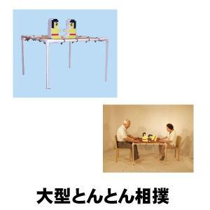 大型とんとん相撲セット  日本製♪ kodomor