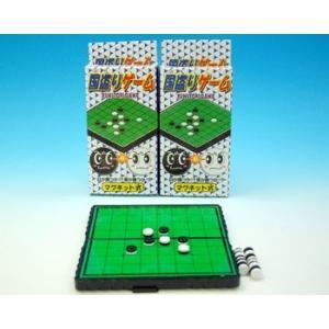 国盗りゲーム 2個セットまとめ買い 黒白 マグネット式 送料無料|kodomor