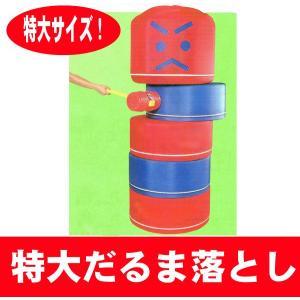 大人気♪ 特大だるま落とし 150センチサイズ 日本製♪ kodomor