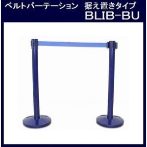【出荷実績10万本!!!】【3本以上送料無料】 ベルトパーテーションBLIB-BU 仕切り 行列整理スタンド 仕切り 行列整理据え置き 青 ブルー|kodomoyorokobu