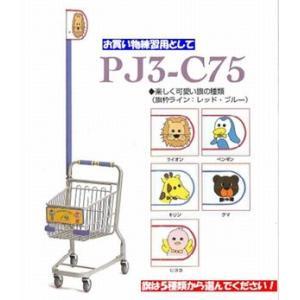 【注目!】 お買い物練習用ショッピングカート PJ3-75  【代金引換不可】【個人宅配送不可】【時間帯指定不可】|kodomoyorokobu