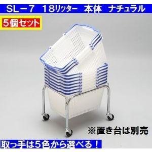 【送料無料】 日本製 買い物カゴSL-7 【5個セット】本体ナチュラル(白)取っ手カラー全5色容量18リッターコンビニサイズカゴ※置き台は別売 便利グッズ|kodomoyorokobu