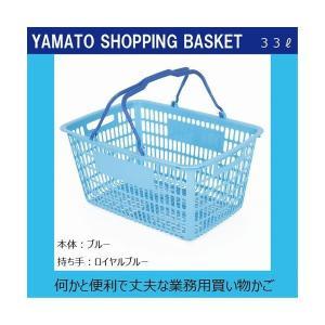 【送料無料】 日本製 買い物かご SL-20 【10個セット】 本体水色 持ち手青 33リッター 水色 青 ショッピングバスケット 手提げバスケット|kodomoyorokobu