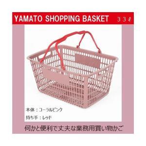 【送料無料】 日本製 買い物かご SL-20 【10個セット】 本体コーラルピンク 持ち手レッド 33リッター 赤 ショッピングバスケット 手提げバスケット|kodomoyorokobu