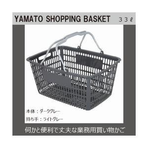 【送料無料】 日本製 買い物かご SL-20 【10個セット】 本体ダークグレー 持ち手ライトグレー  33リッター 黒 ショッピングバスケット 手提げバスケット|kodomoyorokobu