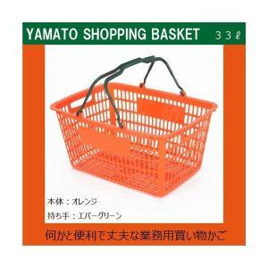 【送料無料】 日本製 買い物かご SL-20 【10個セット】 本体オレンジ 持ち手エバーグリーン 33リッター ショッピングバスケット 手提げバスケット|kodomoyorokobu