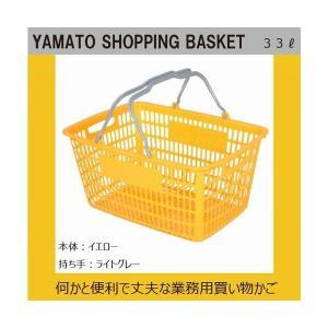 【送料無料】 日本製 買い物かご SL-20 【10個セット】 本体イエロー 持ち手ライトグレー  33リッター 黄 ショッピングバスケット 手提げバスケット|kodomoyorokobu