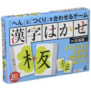 【送料無料】漢字はかせ