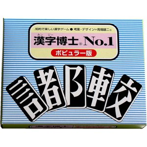 漢字博士No.1 ポピュラー版